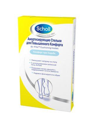 Scholl Амортизирующие стельки для повышенного комфорта