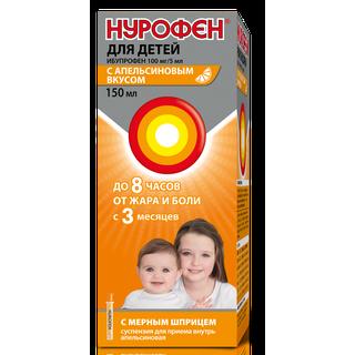 нурофен для детей суспензия