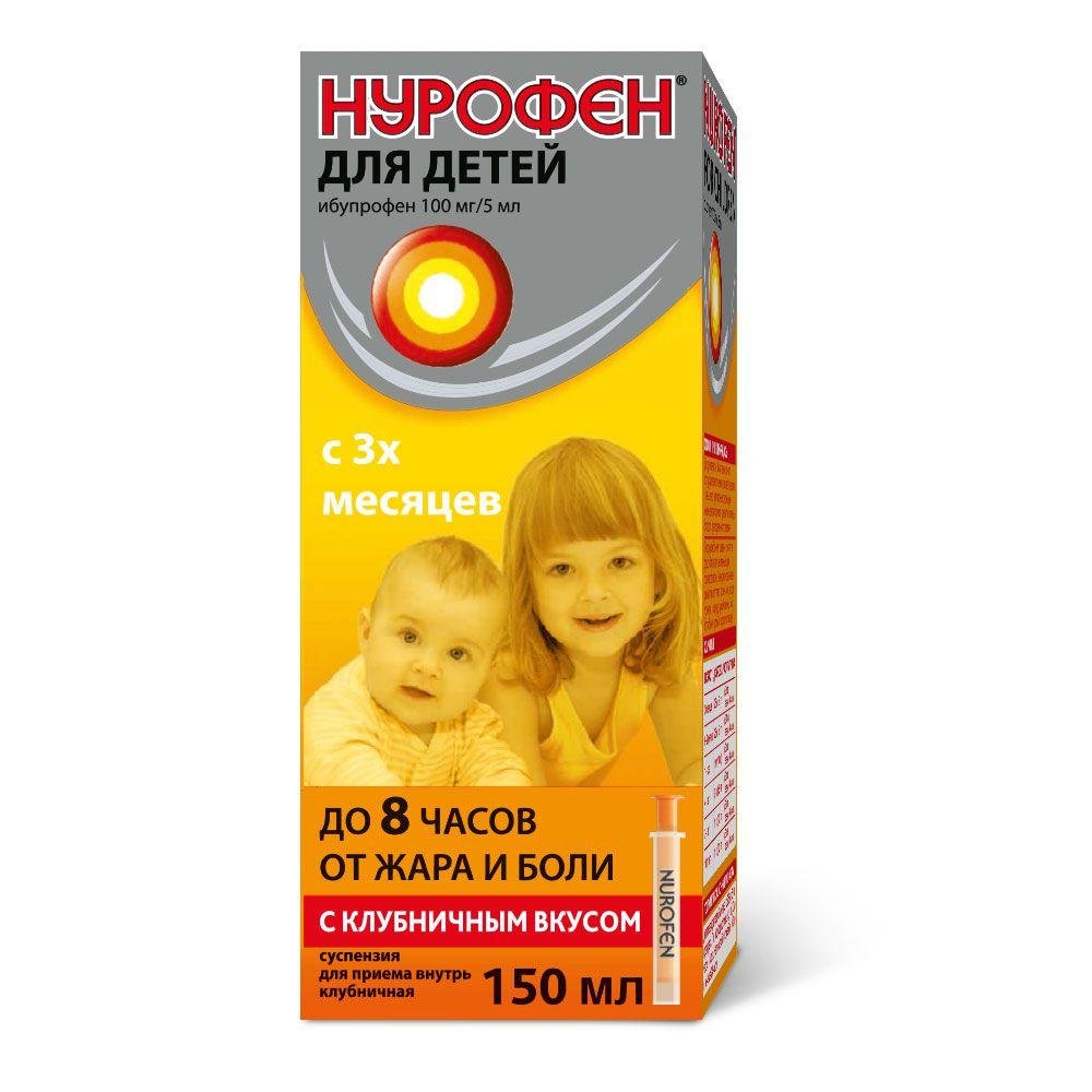Нурофен®  для детей суспензия 150мл, вкус клубники