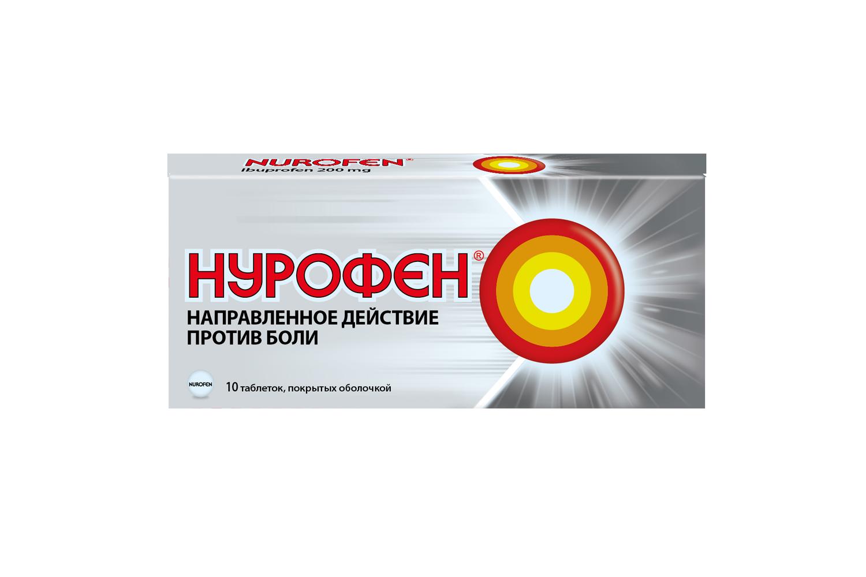 Нурофен от головной боли - Помогает ли при головной боли
