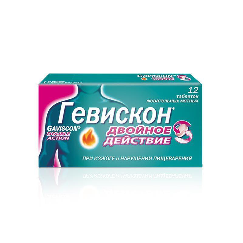 гевискон двойное действие таблетки жевательные 12