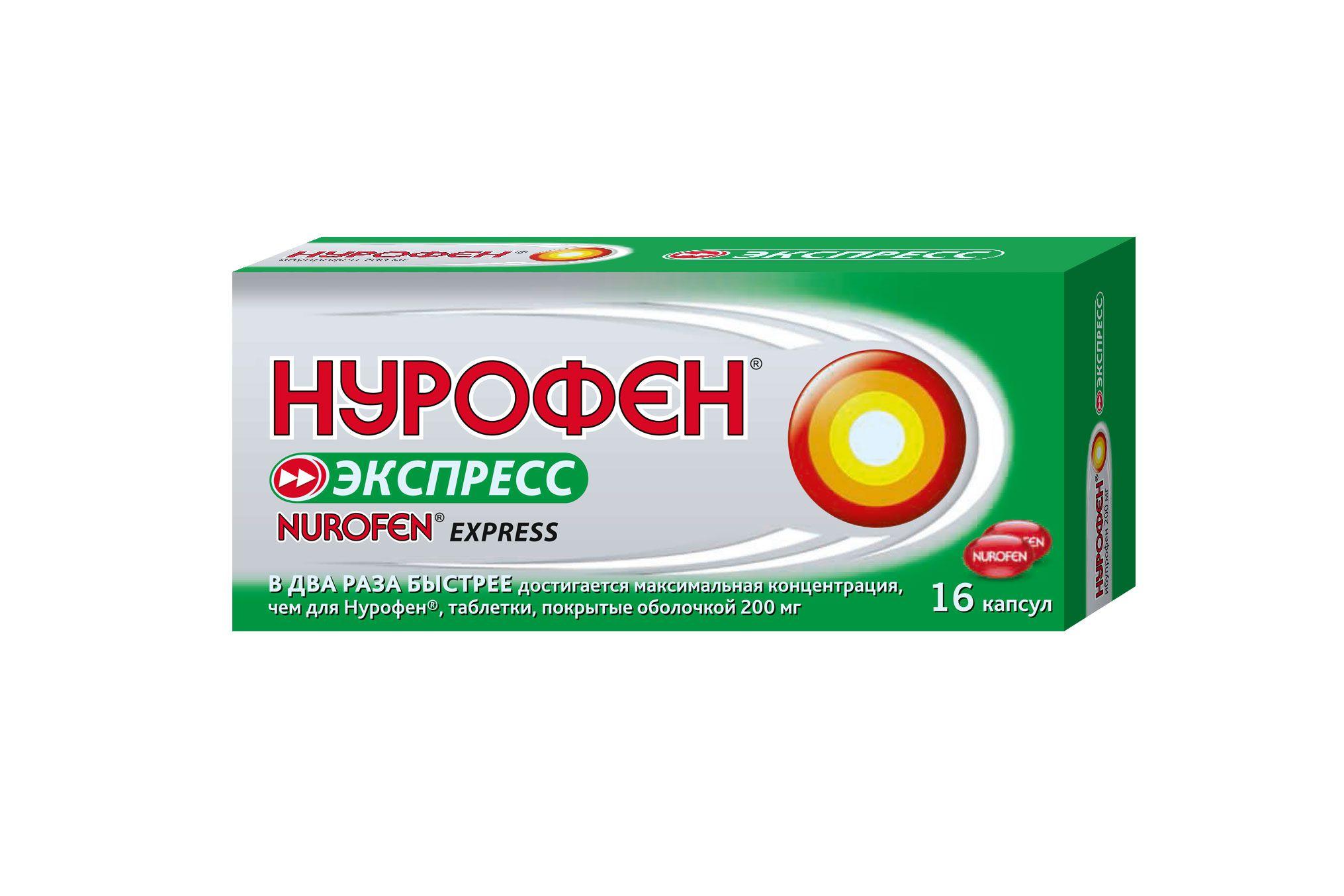 Нурофен®  Экспресс (16 капсул)