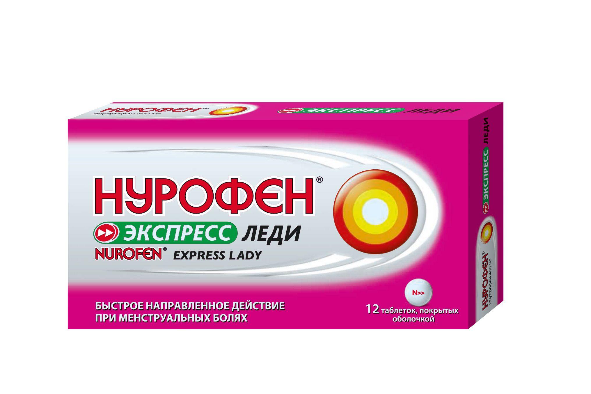Нурофен®  Экспресс Леди