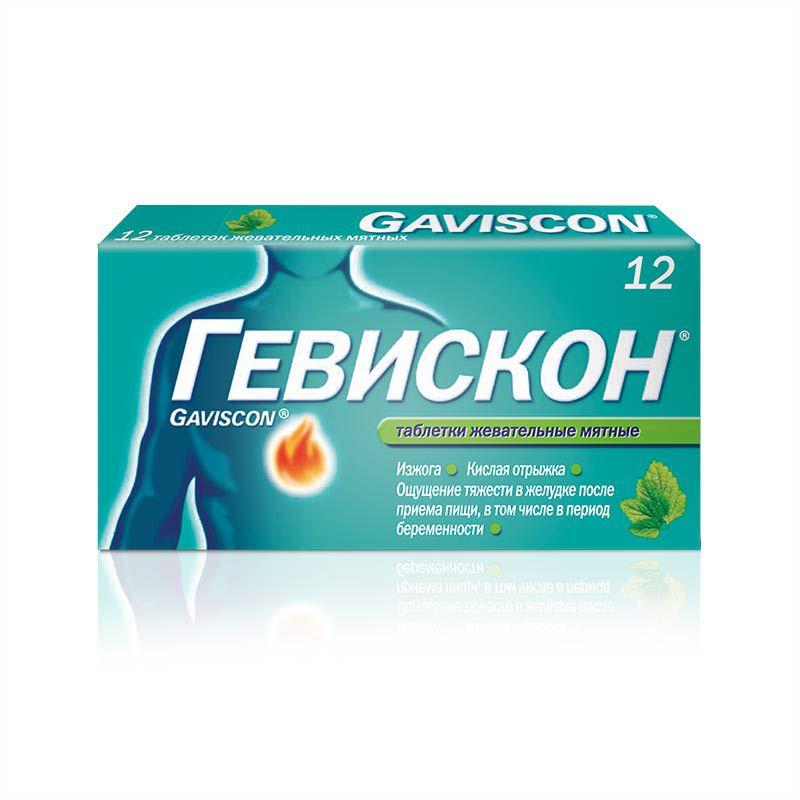 Гевискон жевательные таблетки 12 шт