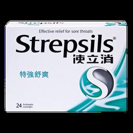 Strepsils 使立消特強舒爽喉糖