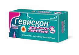 Гевискон® Двойное Действие жевательные таблетки 24 шт