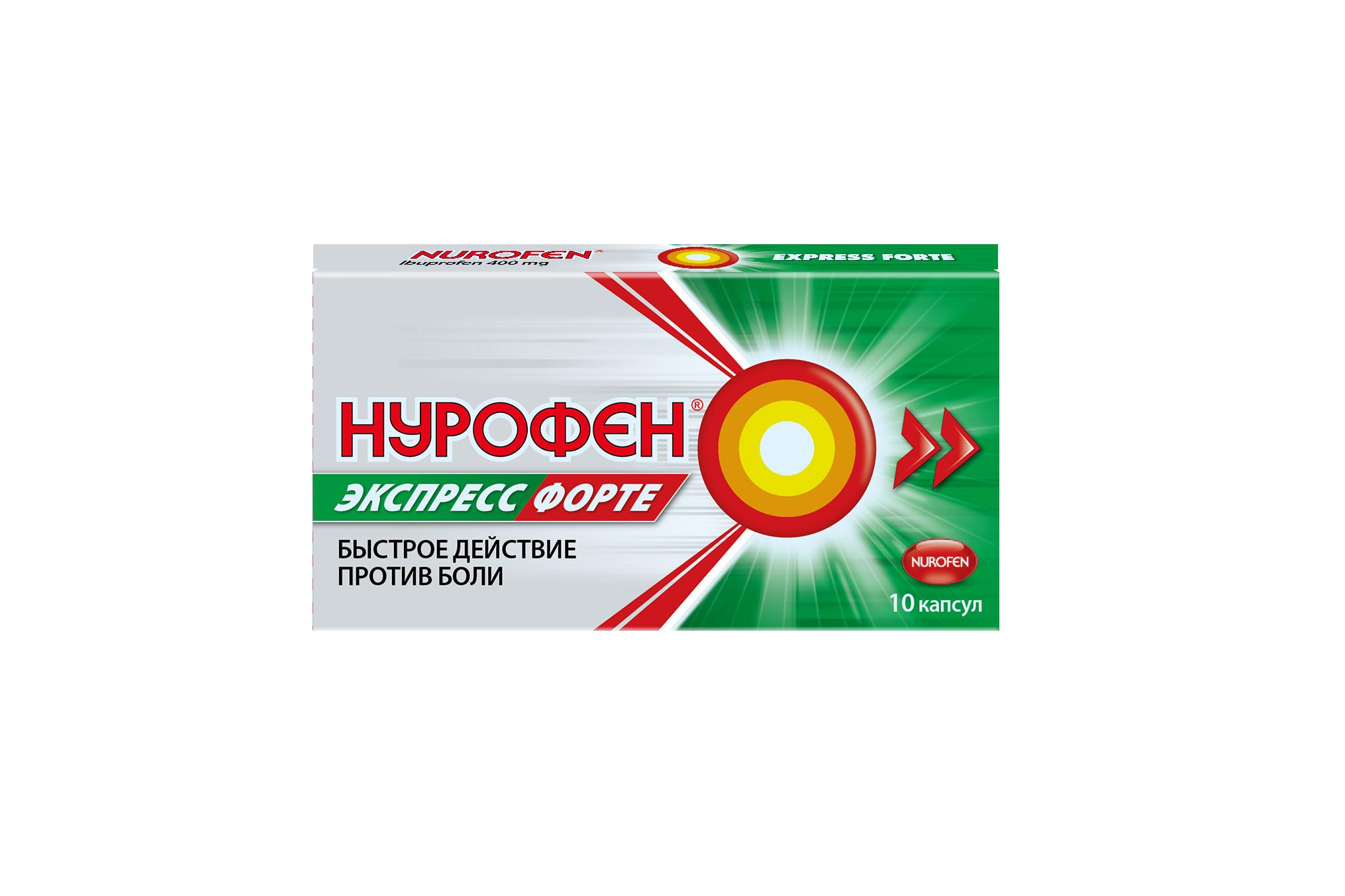 Нурофен® Экспресс Форте (10 капсул)