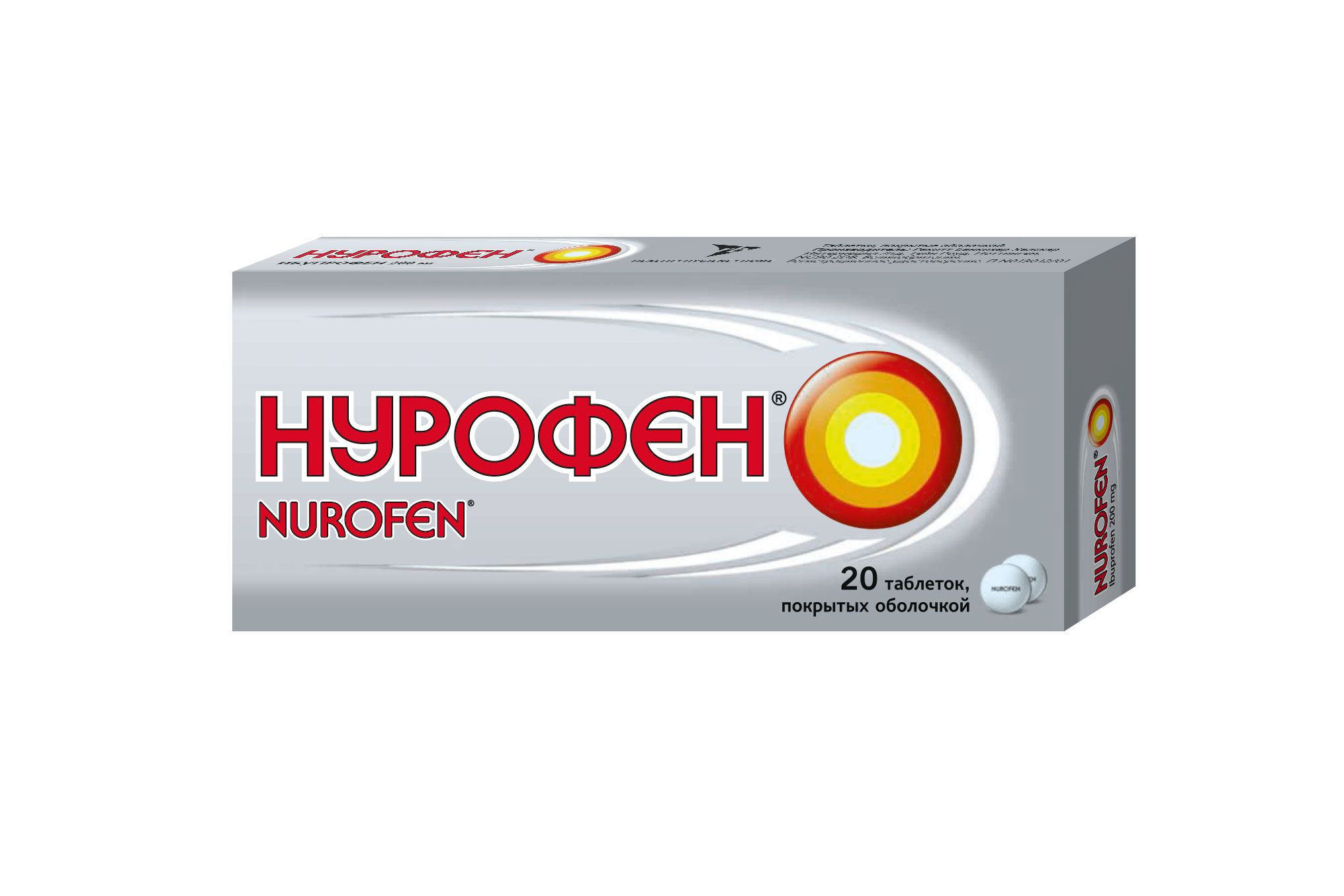 Нурофен 20 таблеток